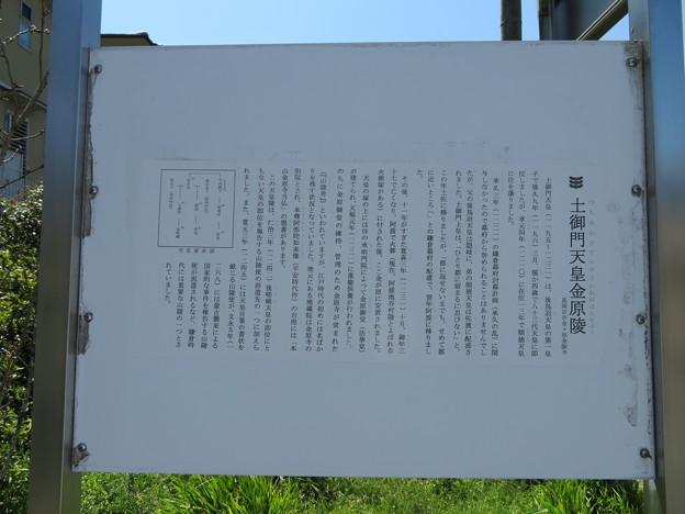 土御門天皇陵 金原陵(長岡京市)