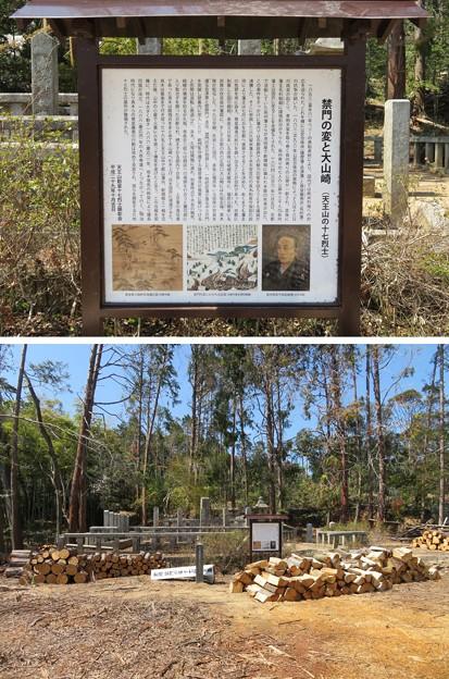 天王山 山崎城(大山崎町)殉国十七烈士墓