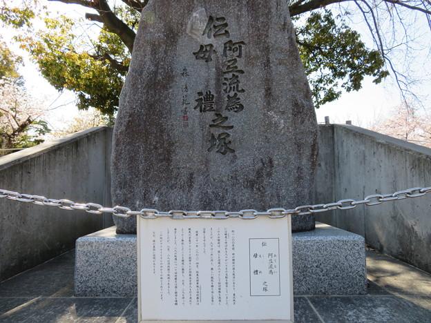 阿弖流為・母禮の塚(枚方市営 牧野公園)