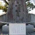 Photos: 阿弖流為・母禮の塚(枚方市営 牧野公園)