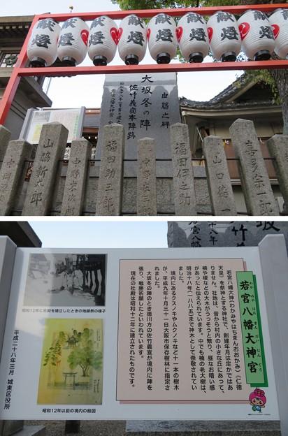 今福砦・佐竹義宣陣跡/若宮八幡大神宮(城東区)