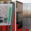 今福古戦場/三郷橋稲荷神社(城東区)