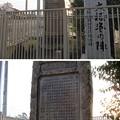 Photos: 鴫野古戦場/市立城東小学校(城東区)