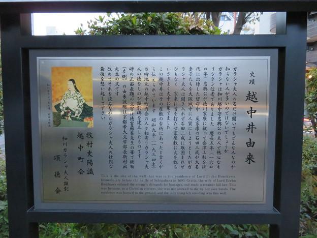 越中井 細川忠興夫人秀林院殉節之遺址(大阪市中央区)
