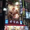 甲賀流 アメリカ村本店(大阪市中央区)