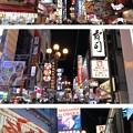 Photos: 道頓堀商店街(中央区)