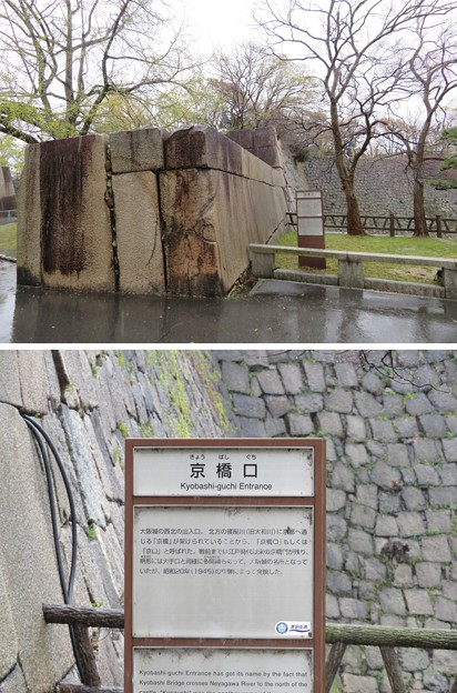 Photos: 大坂城(大阪府大阪市中央区)京橋口門
