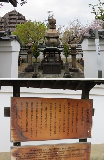 一心寺(大阪市天王寺区)本多忠朝墓