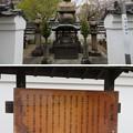 Photos: 一心寺(大阪市天王寺区)本多忠朝墓