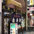 Photos: 自由軒 難波本店(中央区)