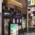 自由軒 難波本店(中央区)
