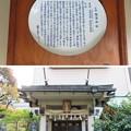 Photos: 坐摩神社(いかすり。大阪市中央区)陶器神社