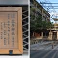 Photos: 坐摩神社(いかすり。大阪市中央区)三ツ鳥居