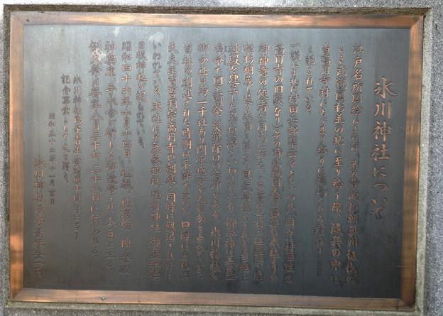 Photos: 高円寺氷川神社(杉並区)