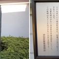 霊泉院(渋谷区広尾)板碑