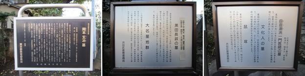 祥雲寺(広尾5丁目)