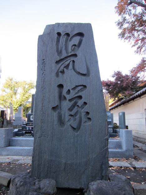 祥雲寺(広尾5丁目)鼠塚