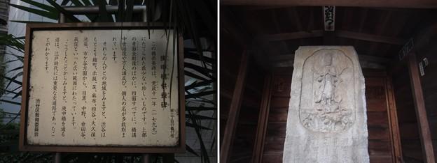 庚申橋供養碑(渋谷区東)