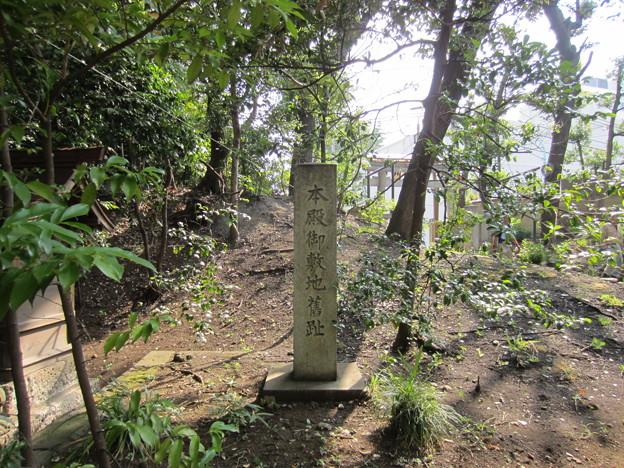 渋谷氷川神社 (渋谷区東)本殿御敷地旧跡