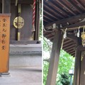 金王八幡宮御影堂/渋谷城(渋谷区渋谷)