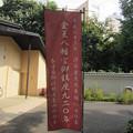 金王八幡宮寶物館(渋谷区渋谷)