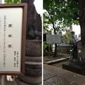 Photos: 瑞円寺(千駄ヶ谷2丁目)庚申塔