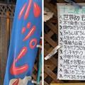 Photos: 十三屋 北品川店