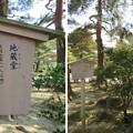兼六園(金沢市)地蔵堂