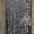 Photos: 中村神社(金沢市)