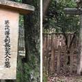 加賀藩前田家墓所(金沢市 野田山墓地)2代利長正室 前田永墓