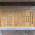 Photos: 白山比咩神社(白山市)