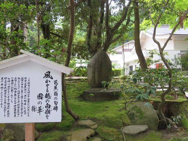 白山比咩神社(白山市)芭蕉句碑