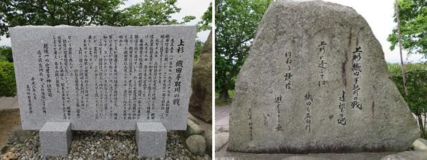 Photos: 手取川古戦場碑(白山市)