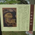 Photos: 吉崎御坊跡(福井県あわら市)
