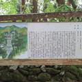 Photos: 平泉寺白山社舊址(勝山市)