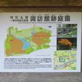 Photos: 一乗谷(福井市)諏訪館跡庭園