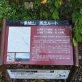 Photos: 一乗谷城大手(福井市)一乗城山馬出ルート