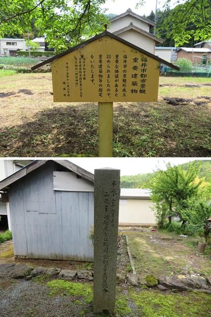 Photos: 明智光秀屋敷跡・細川ガラシャ生誕地/明智神社(福井市)