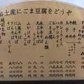 Photos: 上街堂(永平寺町)