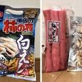 Photos: 東尋坊みやげ