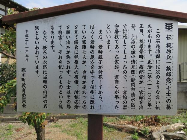 梶原一族郎党(七士)墓・一宮館跡(寒川町)