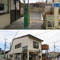 Photos: 江ノ電 稲村ヶ崎駅(鎌倉市稲村ガ崎)