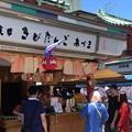Photos: 浅草きびだんご あづま(台東区)