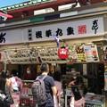 Photos: 浅草九重(台東区)