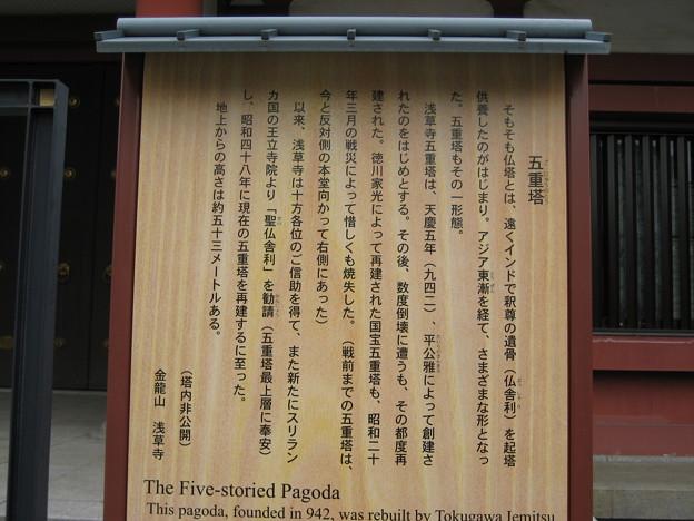 11.03.14.浅草寺(台東区)五重塔
