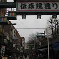 11.03.14.伝法院通り(浅草寺参道。台東区)