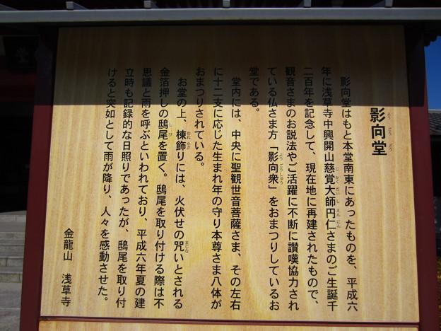 12.02.21.浅草寺(台東区)影向堂