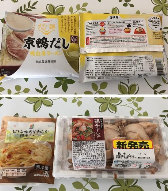 tabeteだし麺シリーズ「京鴨だし 鶏白湯ラーメン」