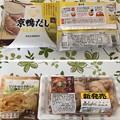Photos: tabeteだし麺シリーズ「京鴨だし 鶏白湯ラーメン」