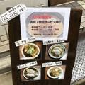 Photos: 長尾中華そば 神田店(神田小川町)